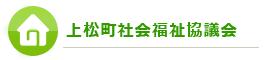上松社会福祉協議会
