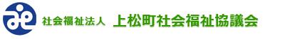 上松町社会福祉協議会
