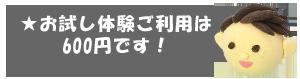 デイサービス体験利用料は600円です